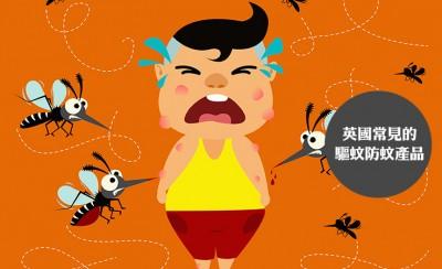 英国常见驱蚊产品有哪些?英国常见驱蚊防蚊产品选购指南