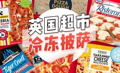 英国超市冷冻披萨推荐