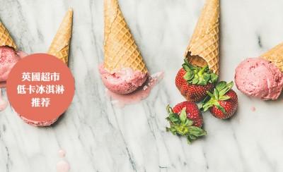 英国超市低卡冰淇淋推荐