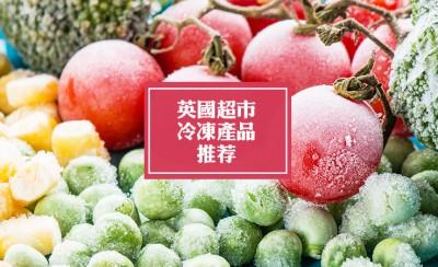 英国超市能买到的冷冻果蔬、肉类和速食推荐
