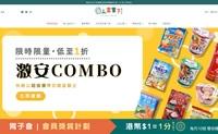 香港零食网购:上仓胃子