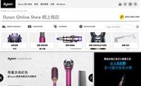 戴森香港官方网站:Dyson香港