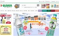 台湾7-ELEVEN线上购物中心:7-11