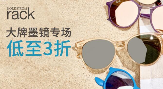 Nordstrom Rack网站现有大牌墨镜专场,低至3折优惠!