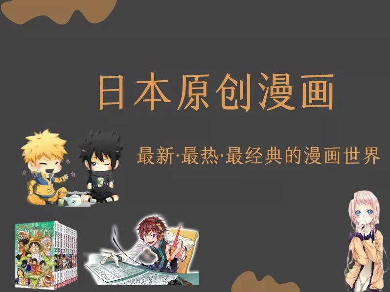 日本热门原创漫画有哪些?哪里可以买到?-购够网