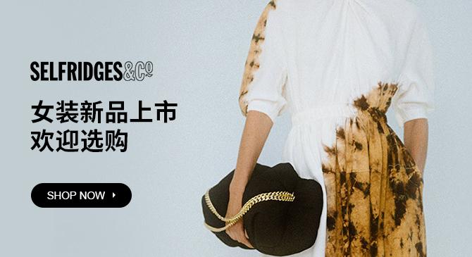 selfridges网站女装新品上市,设计师品牌时装、配饰等等!