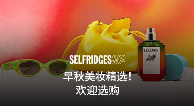 Selfridges网站开启早秋美妆精选专场!