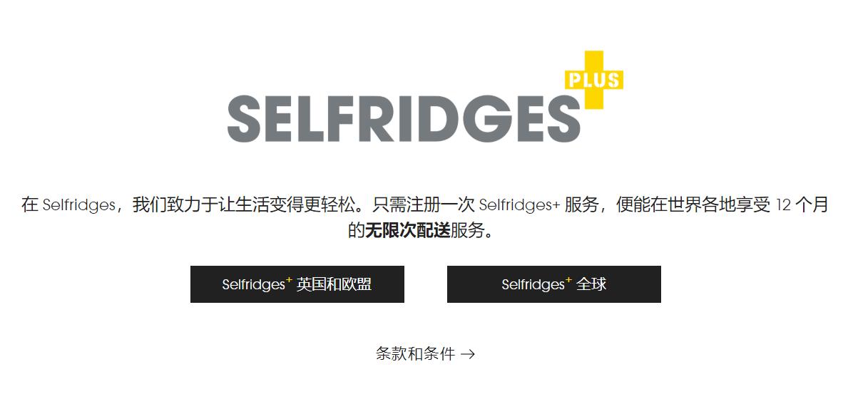 Selfridges百货官网支持直邮吗?Selfridges官网海淘运费要多少?