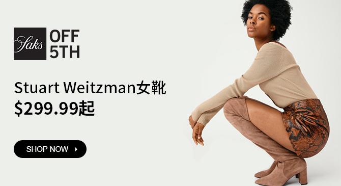 Saks OFF 5TH官网开启美鞋专场,过膝靴、马丁靴都有!