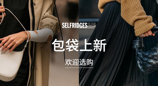 英国Selfridges官网包袋上新 欢迎选购