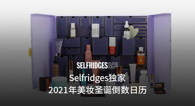 Selfridges独家2021年美妆圣诞倒数日历